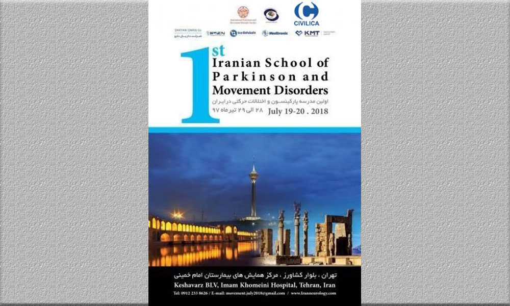 1st Iranian School of Parkinson and Movement Disorders