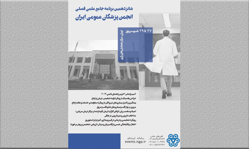 The 16th Annual Scientific Conference of the Iranian General Physicians Association