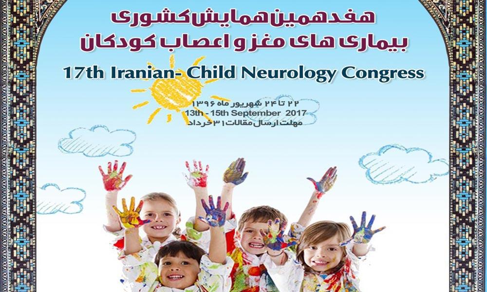 17th Iranian – Child Neurology Congress