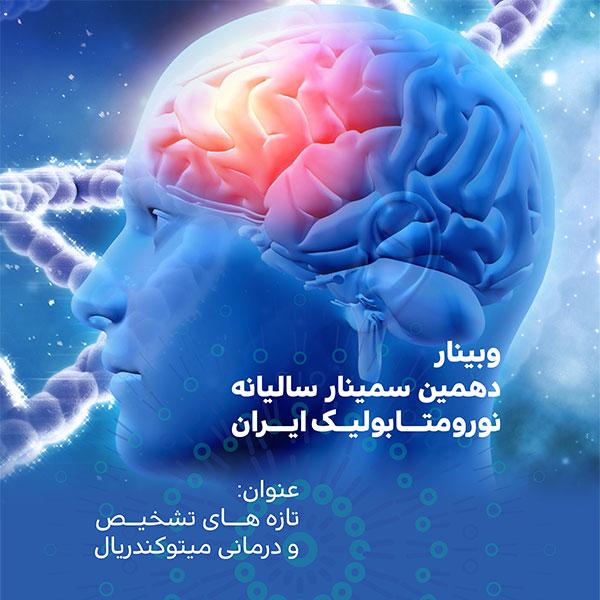 10th Annual Neurometabolic Seminar of Iran